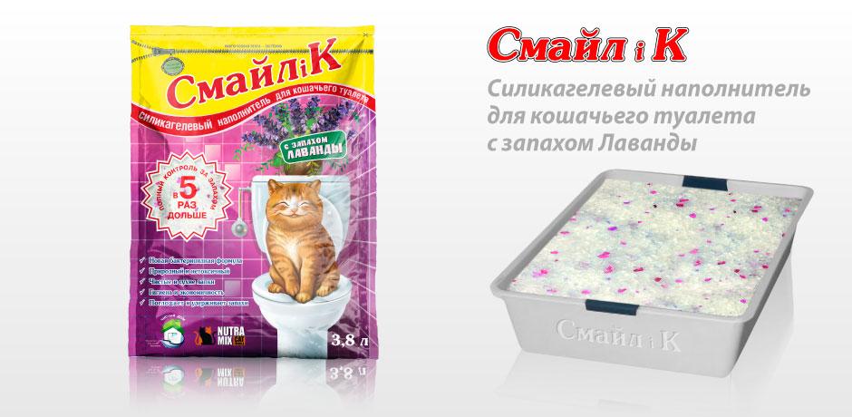 Cиликагелевый наполнитель для кошачьих туалетов Смайлик с Лавандой
