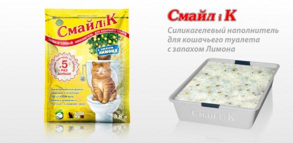 Cиликагелевый наполнитель для кошачьих туалетов Смайлик с Лимоном